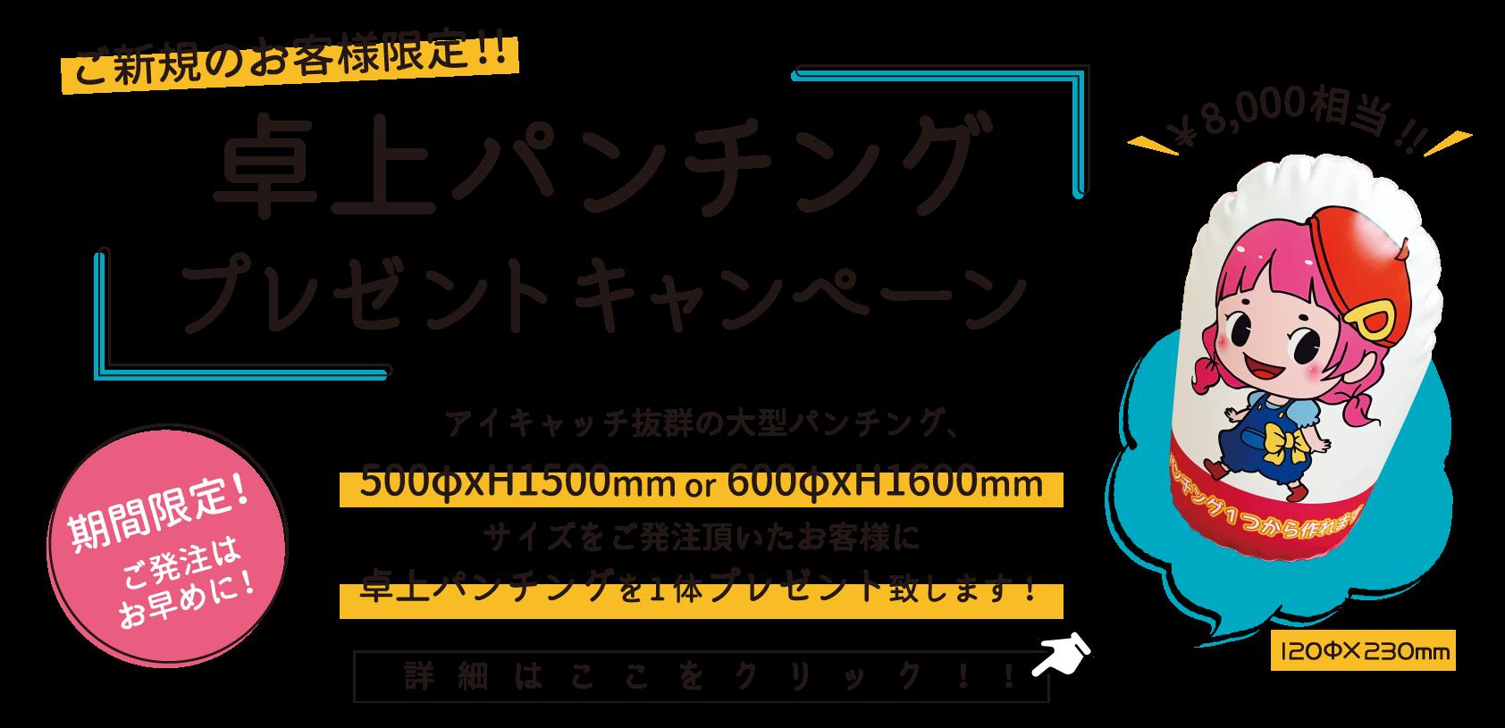 【ご新規のお客様限定】卓上パンチングプレゼントキャンペーン!