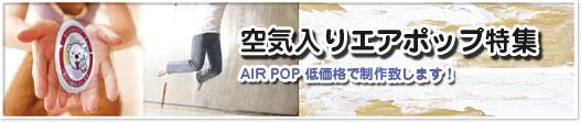 空気入りエアポップ特集エアPOP低価格で制作いたします