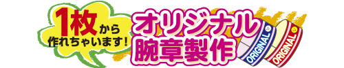wansyo1.jpg